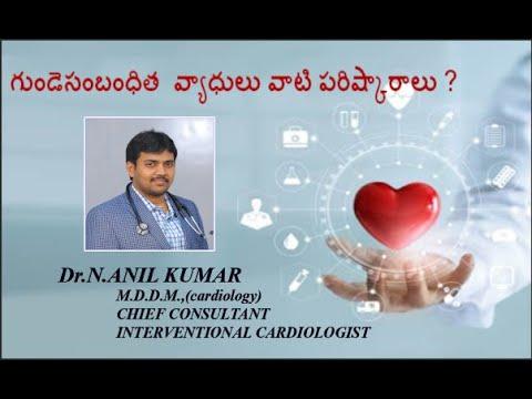 గుండెసంబంధిత వ్యాధులు వాటి పరిష్కారాలు ?   Dr.N.Anil Kumar (M.D.D.M)   BEST CARDIOLOGIST IN A.P #cardiology