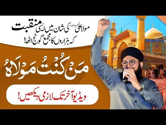 Man Kunto Maula | Manqabat Maula Ali | Hafiz Tahir Qadri 2019-2020