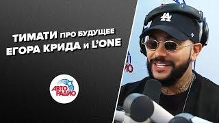 🅰️ Тимати про будущее Егора Крида и предстоящий суд с L