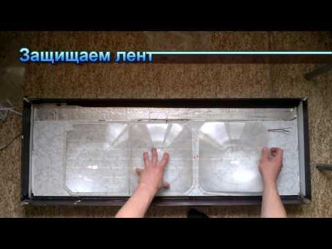 Как сделать крышку для аквариума с подсветкой