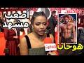 أسماء أبو اليزيد تكشف عن أصعب مشهد في مسلسل هوجان مع محمد امام