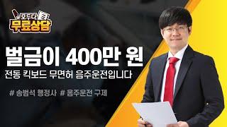 """음주운전 형사 처벌 """"벌금이 400만 원 전동…"""