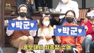 [추적60초] 가수 박군 울산시 홍보대사 위촉