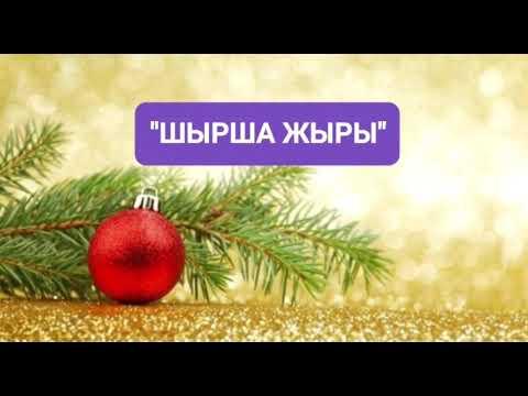 ШЫРША ЖЫРЫ - МИНУС
