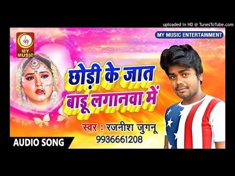 2018 | Chhodi Ke Jat Badu Laganwa Me | Rajnish Jugnu | छोड़ी के जात बाड़ू लगानवा में | रजनीश जुग्नु