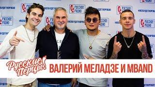 Download Валерий Меладзе и MBAND в утреннем шоу «Русские Перцы» Mp3 and Videos
