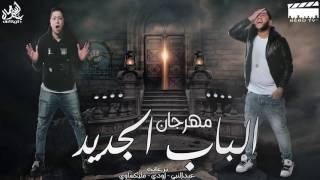 مهرجان الدخلاوية الباب الجديد - El Dakhlwya  El Bab El Gdid