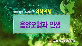 [홍익TV] 박청화 시즌 3 - 70강 - 음양오행과 인생 4
