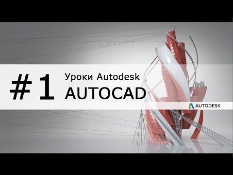 Скачать видеокурс Autocad бесплатно