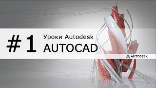 настройка интерфейса Автокад 2016