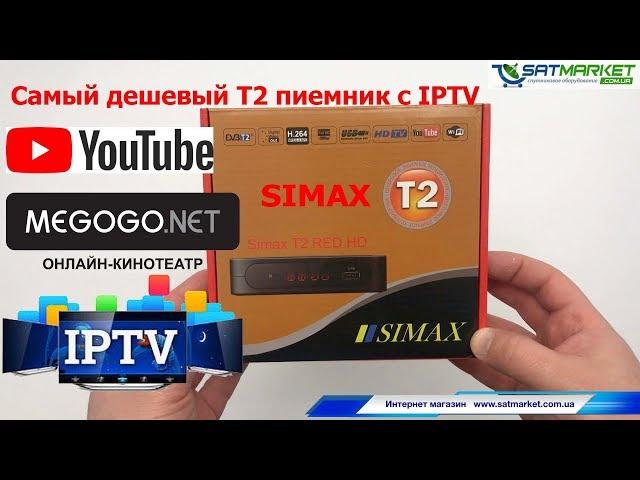 Видео обзор SIMAX T2 RED HD