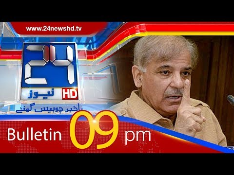 News Bulletin | 09:00 PM | 1st March 2018 | 24 News HD