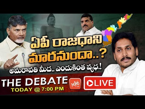 LIVE : Debate On AP Capital Change Controversy | YS Jagan | Chandrababu | Amaravathi News | YOYO TV