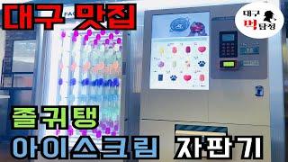 대구 먹탐정 ) 아이스크림 자판기 리뷰!