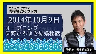 「キャイ〜ン」天野ひろゆき結婚秘話。ナイナイ岡村隆史のラジオ 皆さん...