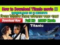 How to Download Titanic movie Full HD 1080p, 100% Download   in Bangla