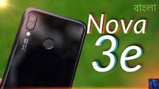 Huawei Nova 3e Review In Bangla | TechFo Geek