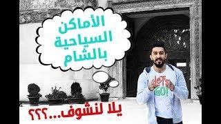 دمشق الحضارة | كيف فتت على المتحف الوطني | سوق الحمدية . الجامع الأموي