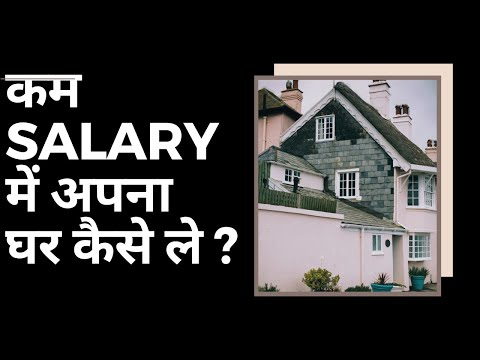 HOME LOAN ELIGIBILITY || How To Get Home In Low Salary || Home Loan EMI