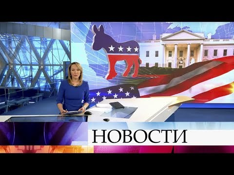 Выпуск новостей в 12:00 от 12.02.2020
