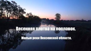 С удочкой на реке Рыбалка на поплавок Ловля плотвы весной Малые реки Пензенской области
