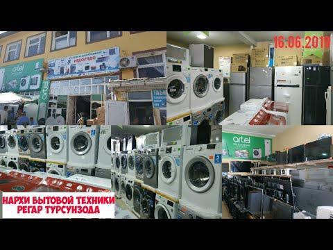 магазини битавой техника Эльдорадо регар турсунзода нархи холодильник стиральная машина телевизор