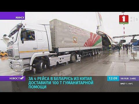 Гуманитарный рейс из Китая: в Беларусь доставили 100 кислородных концентратов