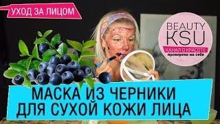 Маска для сухой кожи лица (черника, оливковое масло). Маски для лица от Beauty Ksu(Черника входит в состав многих кремов и масок. Черника замедляет старение организма, а соответственно и..., 2015-07-12T15:29:06.000Z)