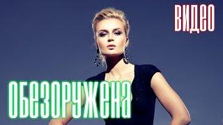Полина Гагарина — Обезоружена (фан клип)