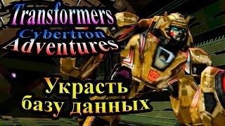 Трансформеры Приключения на Кибертроне (Cybertron Adventures) - часть 2 - Украсть базу данных