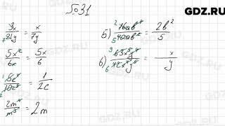 № 31 - Алгебра 8 класс Мерзляк