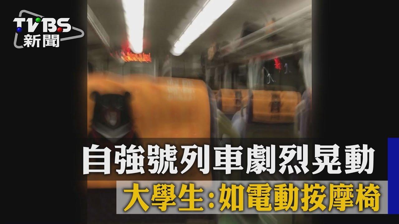 自強號列車劇烈晃動 大學生:如電動按摩椅 - YouTube