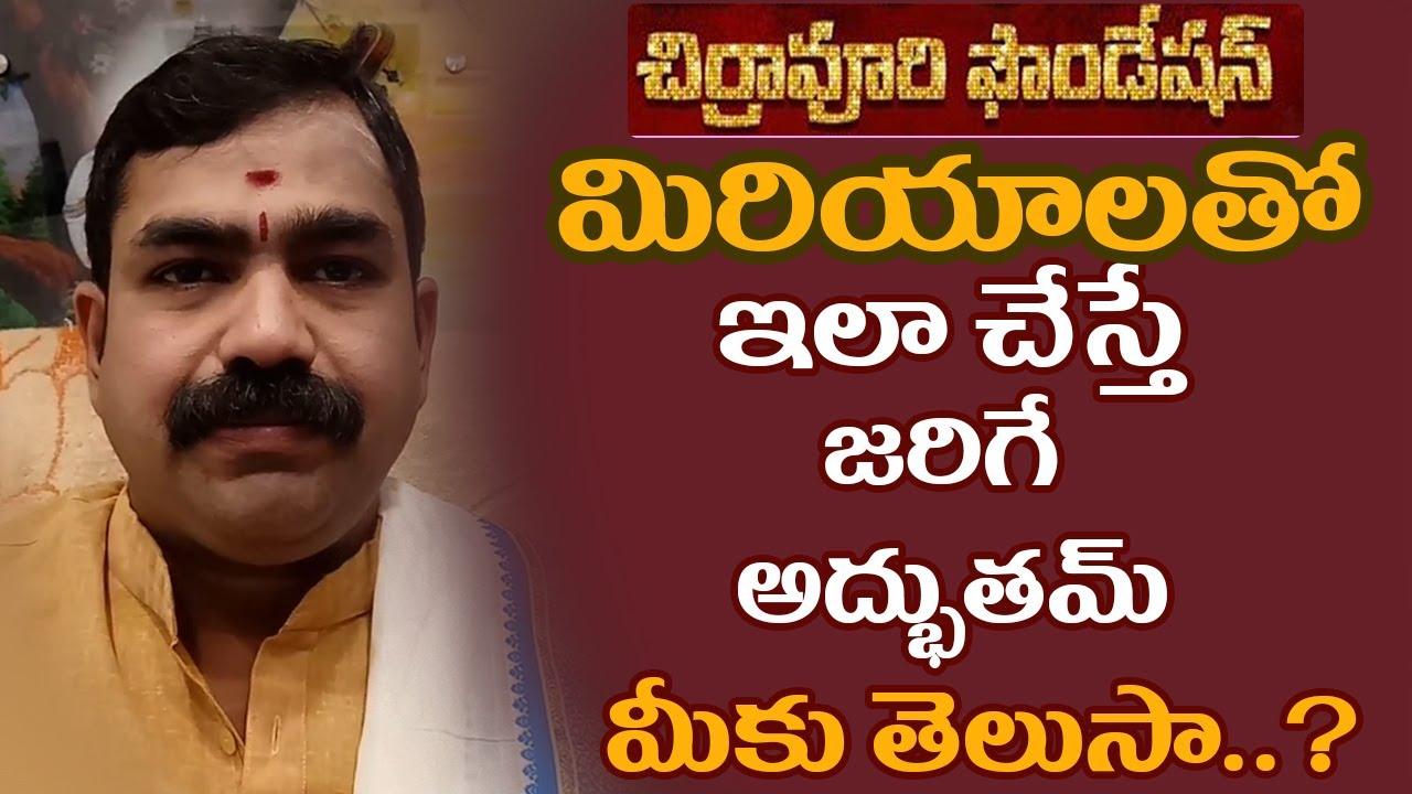 Download మిరియాలతో  ఇలాచేస్తే మహదైశ్వర్యమ్ Chirravuri Foundation Telugu Devotional Ism REmedy Tips Aiswaryam