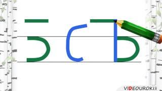 Согласные звуки [б],[б]', буквы Б,б