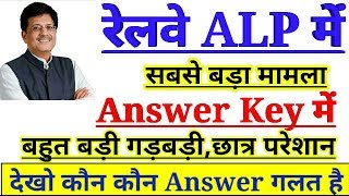 RRB ALP BLUNDER IN ANSWERKEY,ALL WRONG QUESTIONS AND ANSWERS IN ALP