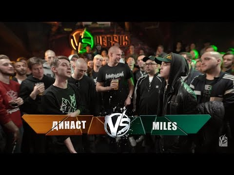 видео: VERSUS: FRESH BLOOD 4 (Династ VS Miles) Этап 1