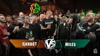 VERSUS: FRESH BLOOD 4 (Династ VS Miles) Round 1