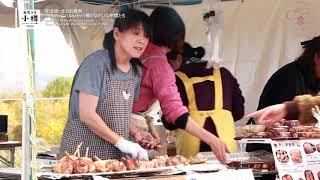 「元気です!小樽」復活版!小樽ワインカーニバル オープニング篇