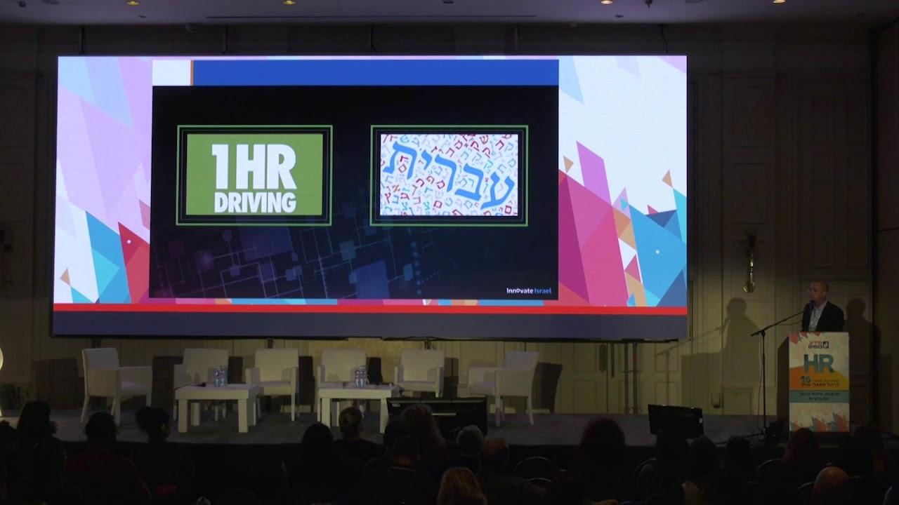 הוועידה ה-16 לניהול משאבי אנוש - איתי גרין - חדשנות באמצעות סטרטאפים