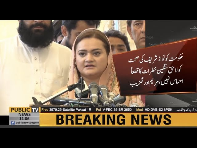 Govt is playing dangerously with Nawaz Sharif's health | Marriyum Aurangzeb