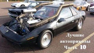 Лучшие фото  Приколы  Автомобили  Фото самое самое смешное в мире про машины  Класс! Часть 10