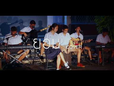 ยอม Acoustic Cover By Dream Feel