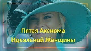 Пятая Аксиома Идеальной Женщины  Женский Клуб МИРИЖЕН