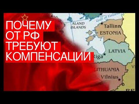 Почему отРФтребуют компенсации за«советскую оккупацию»