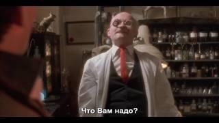 Ветеринар -  Живая мертвечина (Dead Alive)