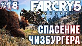 Far Cry 5 #18 💣 - Спасение Чизбургера - Прохождение, Сюжет, Открытый мир