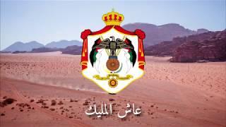 National Anthem of Jordan | السلام الملكي الأردني