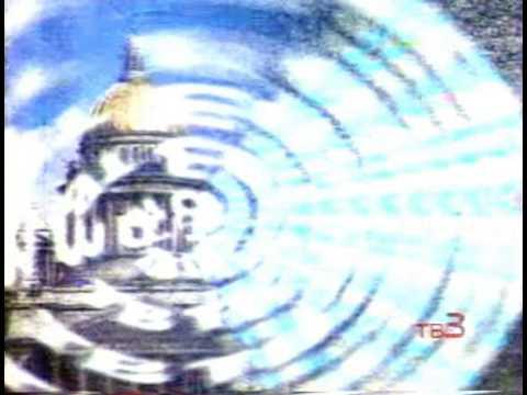 Заставка (ТВ-3, 1998-1999)