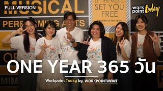 BNK48 นักแสดงและผู้กำกับจาก ซีรีส์ ONE YEAR 365 วัน บ้านฉัน บ้านเธอ l Workpoint Today