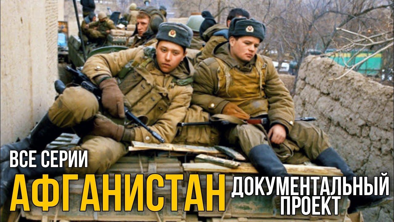 ВОЕННЫЙ ФИЛЬМ ПРО АФГАНСКУЮ КОМПАНИЮ